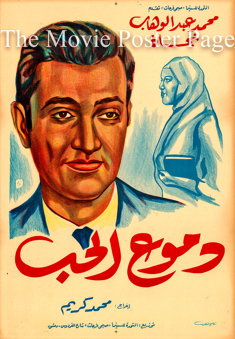 Pictured is an Egyptian promotional poster for the 1936 Muhammad Karim film Loves Tears, starring Mohamed Abdel Wabab.