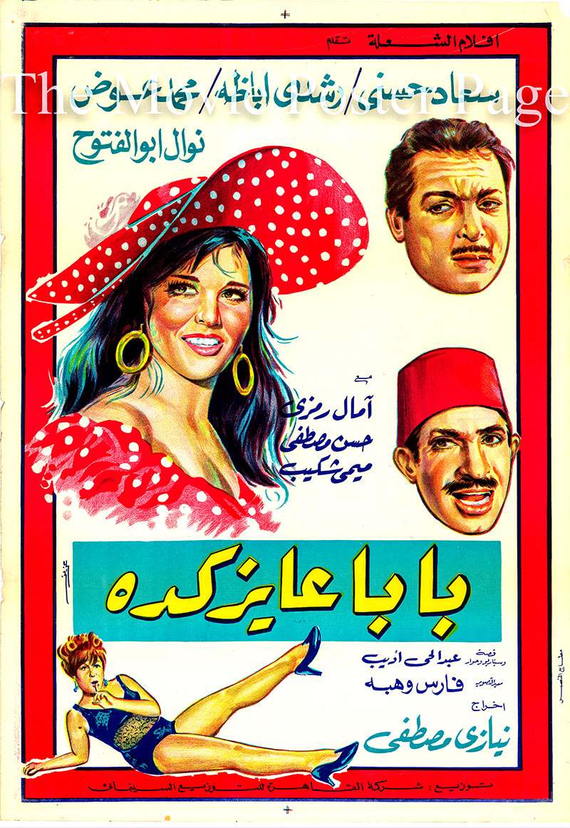 Pictured is an Egyptian promotional poster for the 1968 Niazi Mostafa film Daddy Wants it That Way starring Soad Hosny.