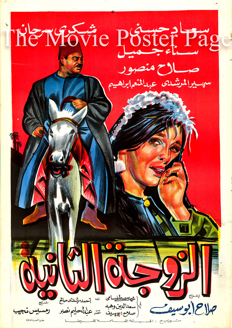 Pictured is an Egyptian promtional poster for the 1967 Salah Abouseif film The Second Wife, starring Soad Hosny.