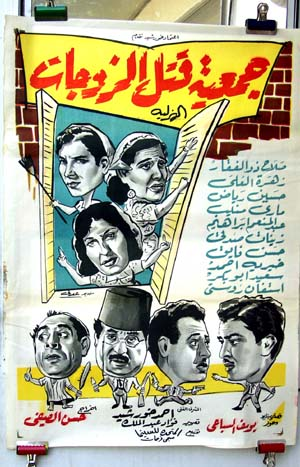 Pictured is an Egyptian promotional poster for the 1962 Hassan El-Seify film Wife Killers Society, starring Salah Zulfikar.
