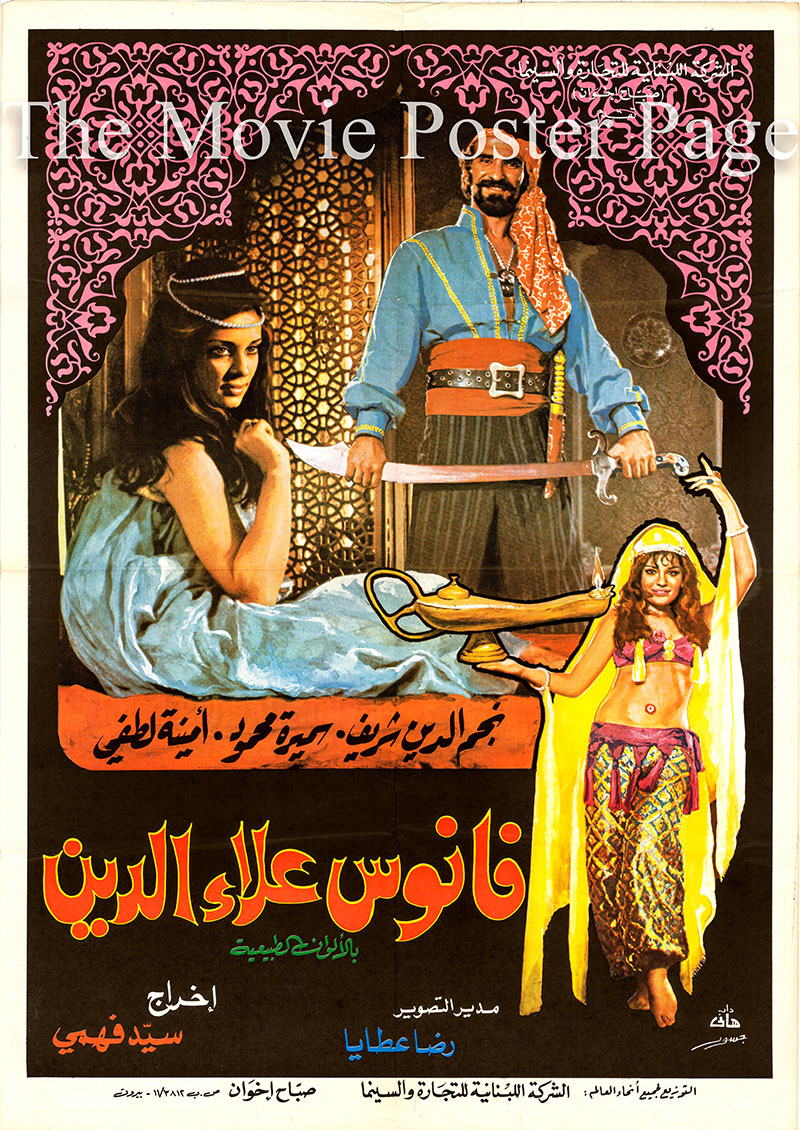 Pictured is a Lebanese promotional poster for the Sayed Fahmy film Aladdins Lamp, starring Negm-El-Din Sherif.