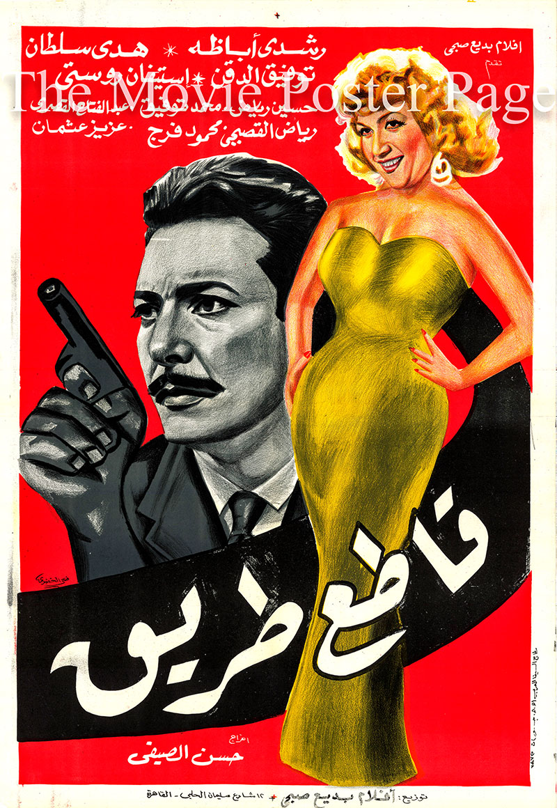 pictured is an Egyptian promotional poster for the 1959 Hassan El-Seyfy film The Highwayman starring Rushdy Abaza.