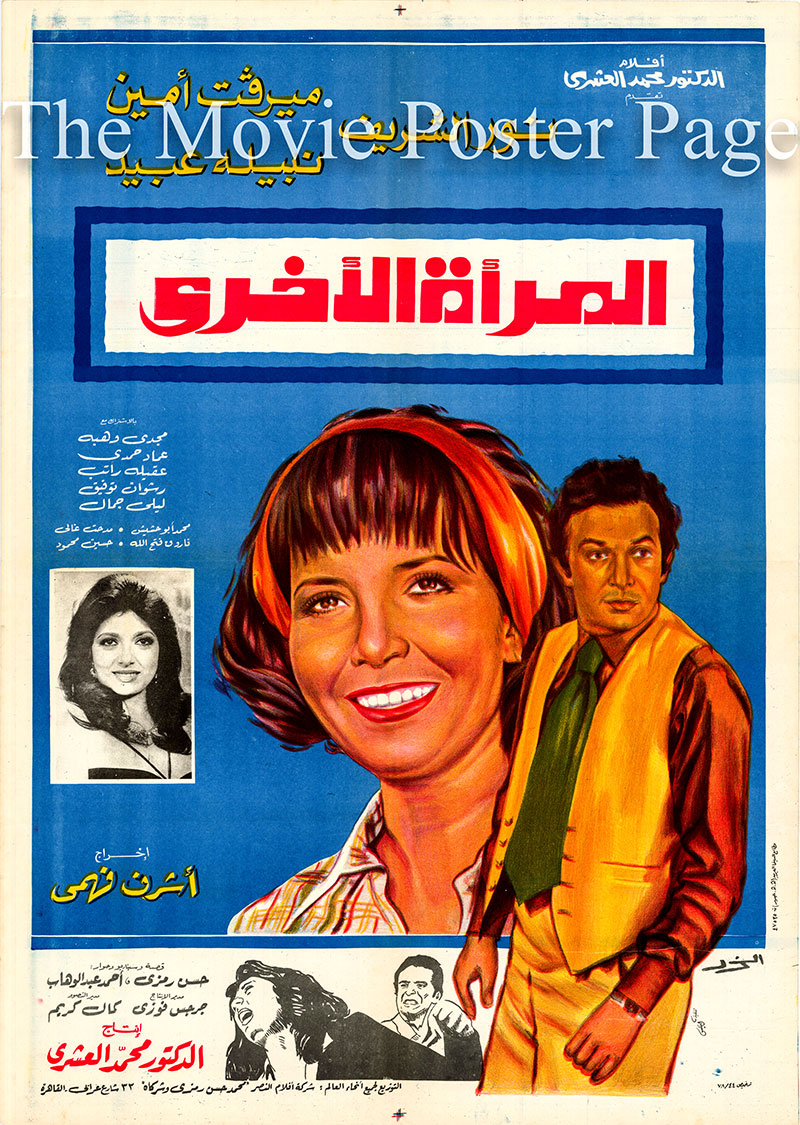 Pictured is an Egyptian promotional poster for the 1978 Ashraf Fahmy film The Other Woman, starring Mervat Amin.