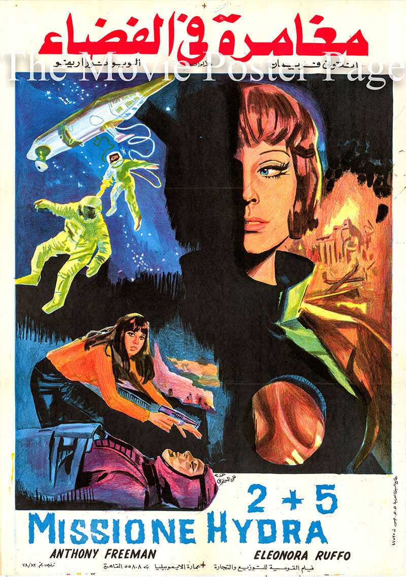 Pictured is an Egyptian promotional poster for the 1966 Pietro Francisci film Star Pilot starring Leonora Ruffo.