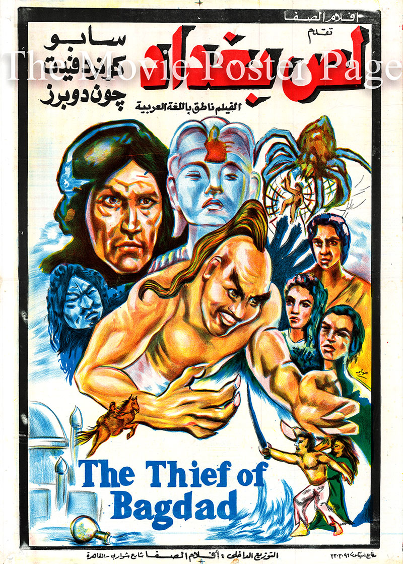 Pictured is an Egyptian promotional poster for a 1960s rerelease of the 1940 Ludwig Berger film The Thief of Baghdad, starring Sabu.