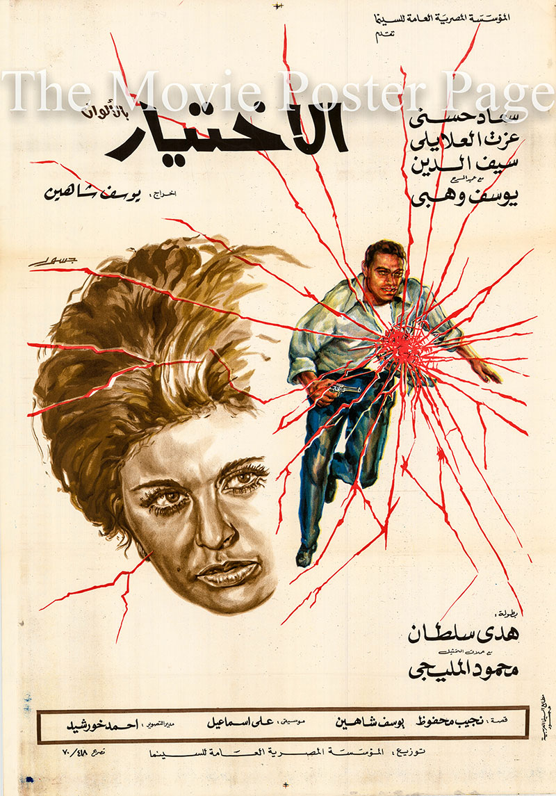 Pictured is an Egyptian promotional poster for the 1971 Youssef Chahine film The Choice, starring Soad Hosny as Sharifa.