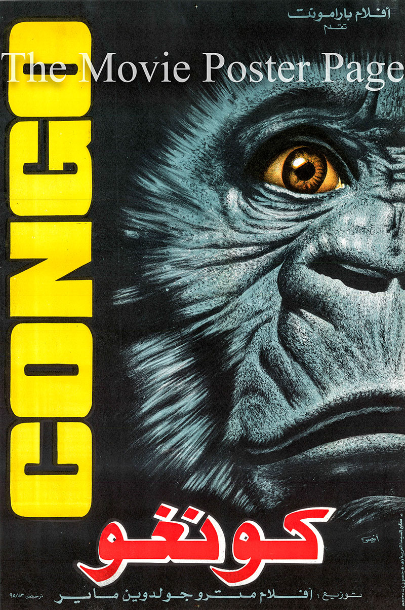 Pictured is an Egyptian promotional poster for the 1995 Frank Marshall film Congo, starring Laura Linney as Dr. Karen Ross.