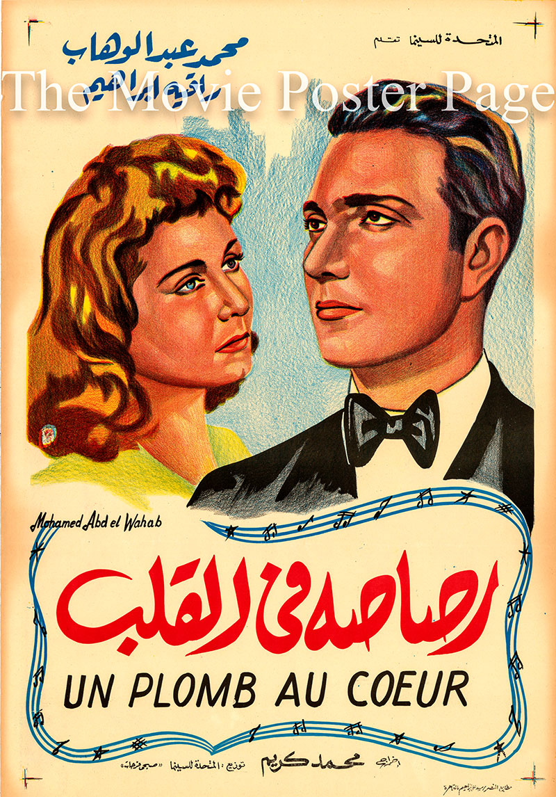 Pictured is an Egyptian promotional poster for the 1944 Mohammed Karim Film Bullet in the Heart, starring Mohamed Abdel Wahab.