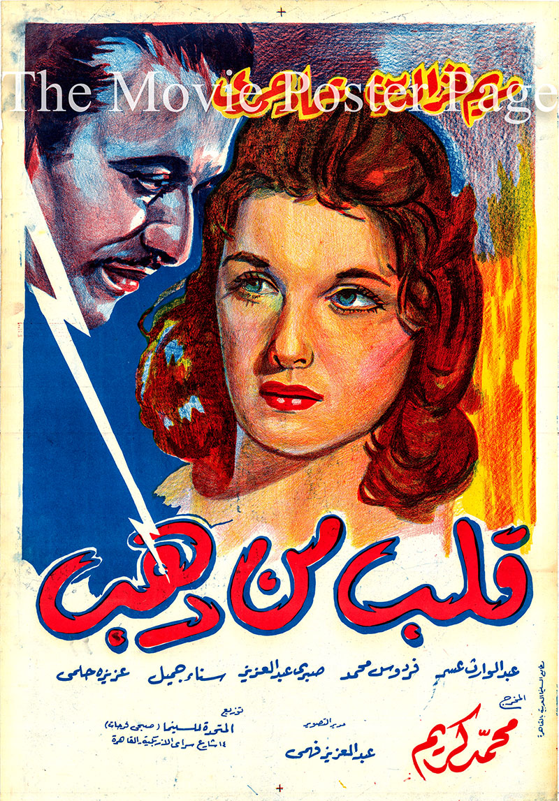 Pictured is an Egyptian promotional poster for the 1959 Mohammed Karim film Heart of Gold, starring Mariam Fakhr Eddine and Imad Hamdi.
