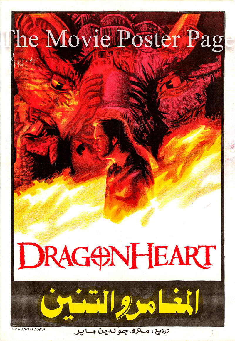 Pictured is an Egyptian promotional poster for the 1996 Rob Cohen film Dragonheart, starring Dennis Quaid and Sean Connery.