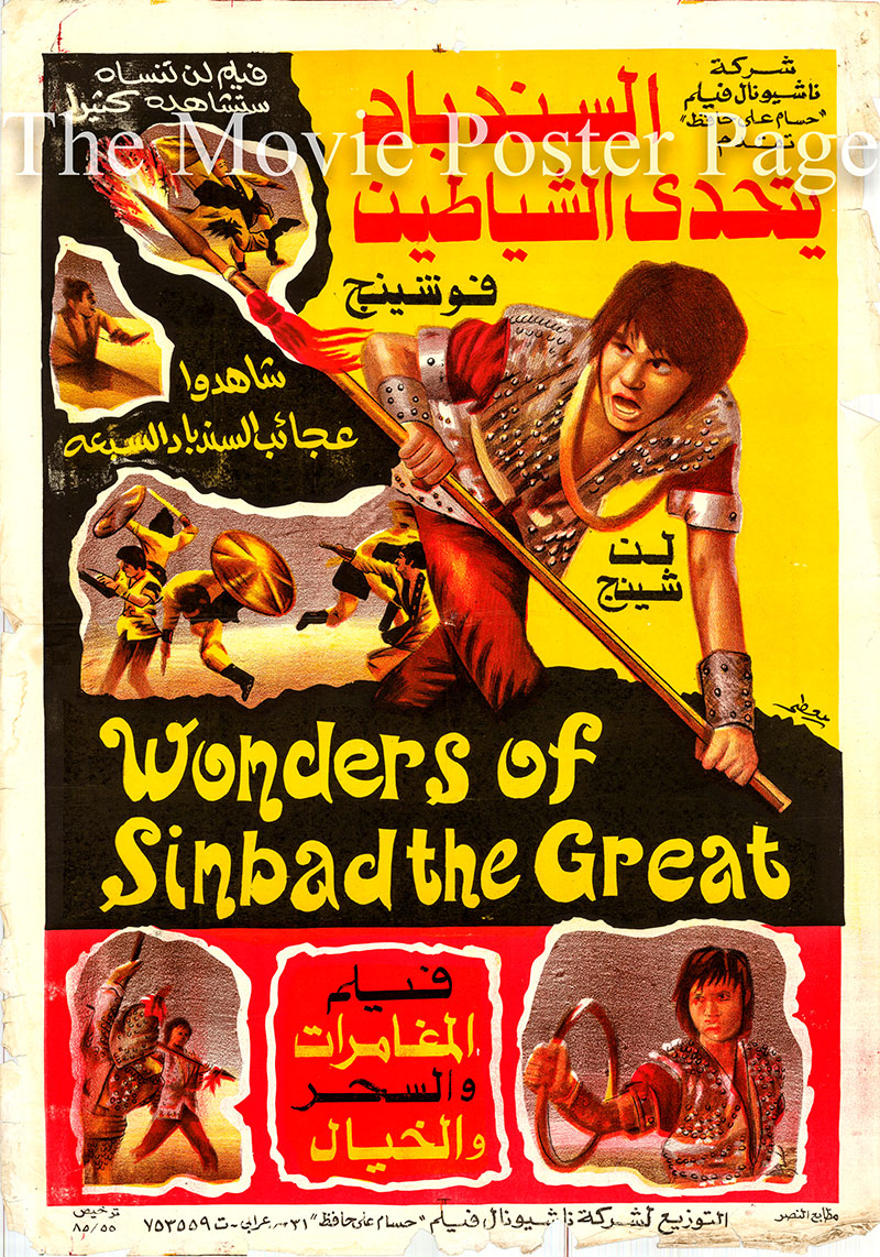 Pictured is an Egyptian promotional poster for the film The Wonders of Sinbad the Great.
