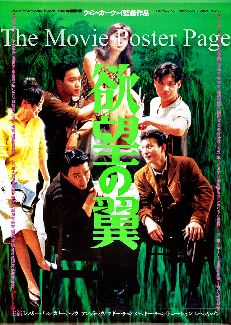 Picture is a Japanese poster for the 1991 Wong Kar Wai film Days of Being Wild.