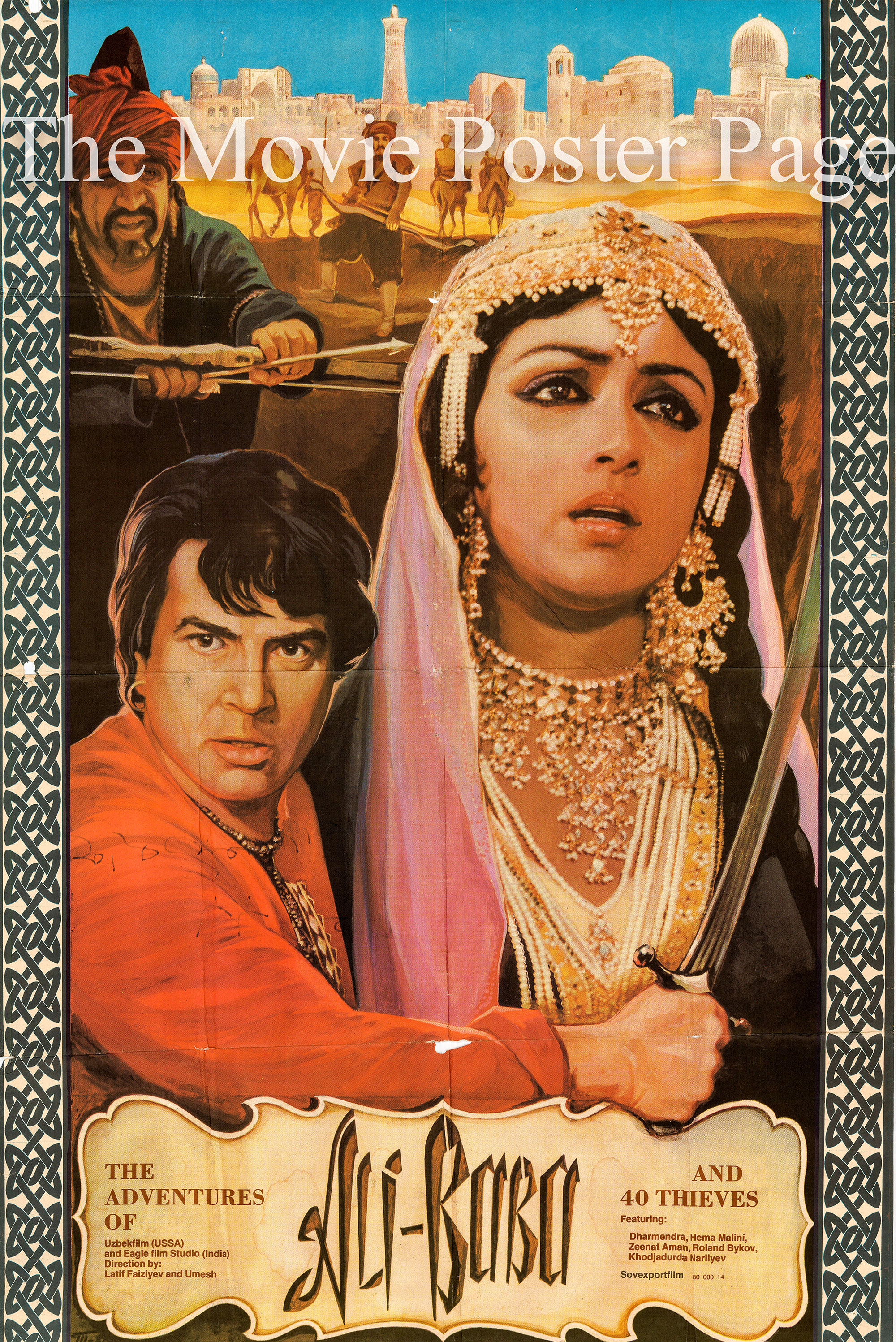 Pictured is a Soviet Export film movie poster for the 1980 Latif Faiziyev film and Umesh Mehra The Adventures of Ali Baba and the 40 Thieves (Alibaba Aur Chalis Chor) starring Dharmendre.