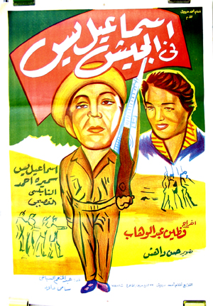 Pictured is an Egyptian promotional poster for the 1955 Fatin Abdel Wahab film Ismail Yasseen in the Army, starring Ismail Yasseen.