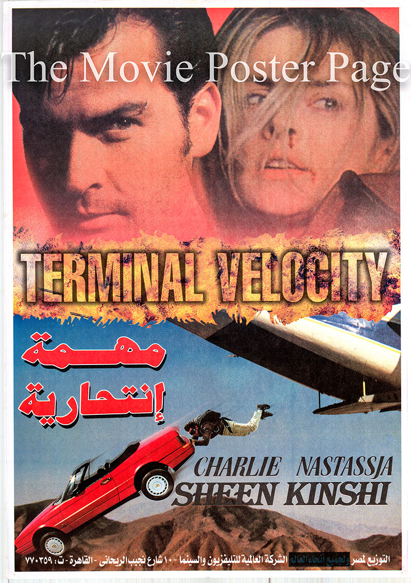 Pictured is an Egyptian promotional poster for the 1994 Deran Sarafian film Terminal Velocity, starring Charlie Sheen and Nastassja Kinski.