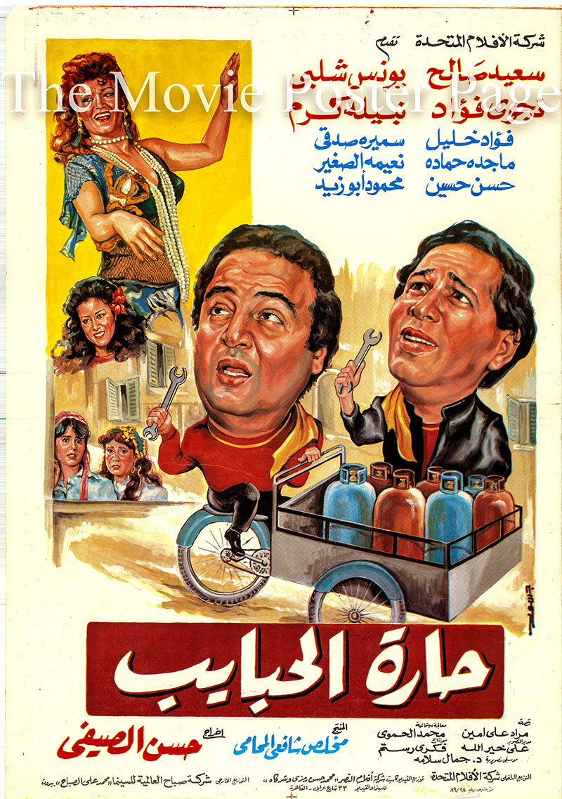 Pictured is an Egyptian promotional poster for the 1989 Hassan El-Seify film Habaeb District, starring Sa'eed Saleh and Younes Shalabi.