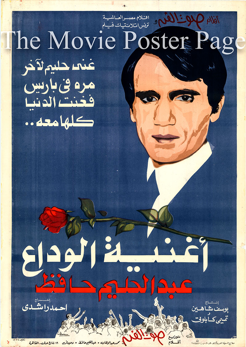 Pictured is an Egyptian promotional poster for the 1977 Ahmed Rachedi film Farewell Song, starring Abdel Halim Hafez.