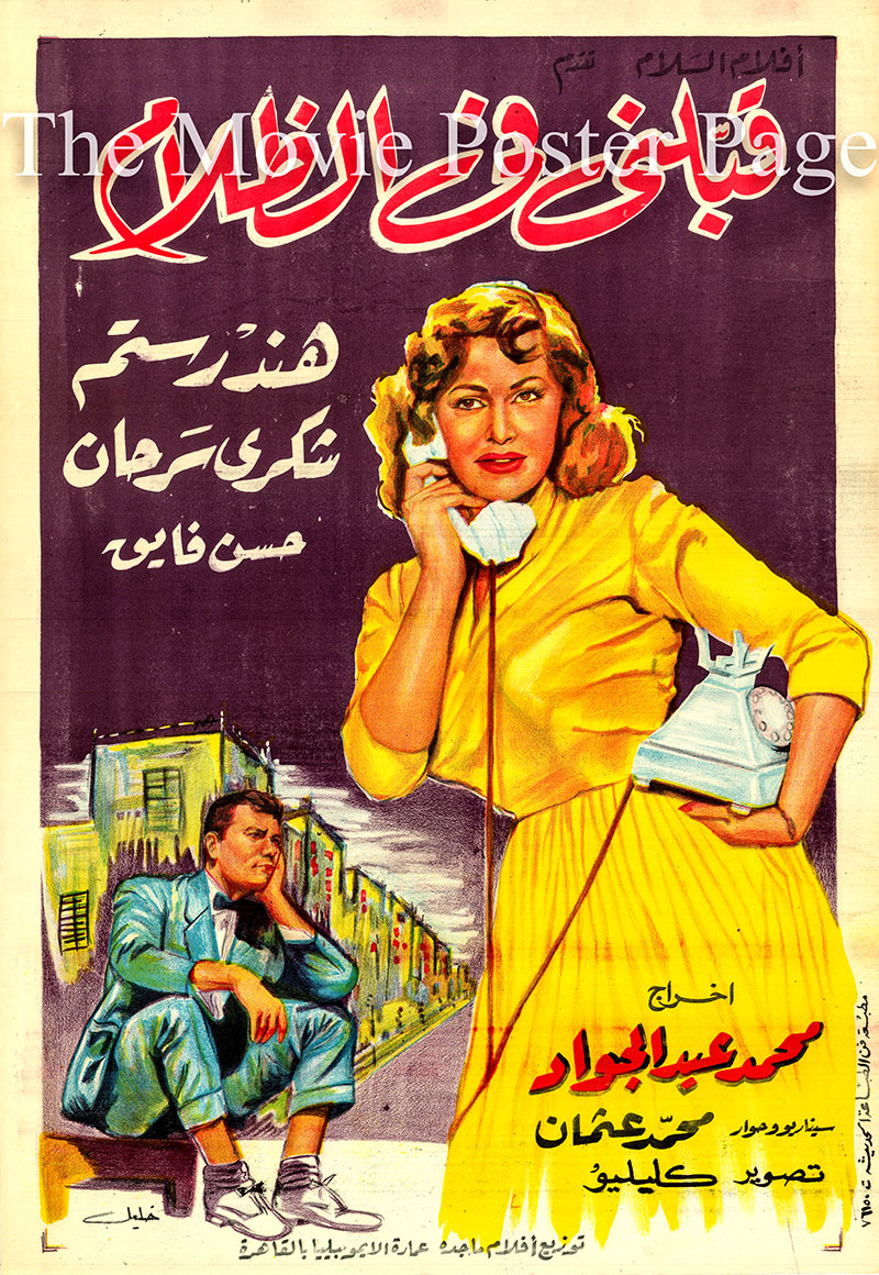 Pictured is an Egyptian promotional poster for the 1959 Mohamed Abdel Gawad film A Kiss in the Night starring Hind Rostom and Shukry Sarhan.