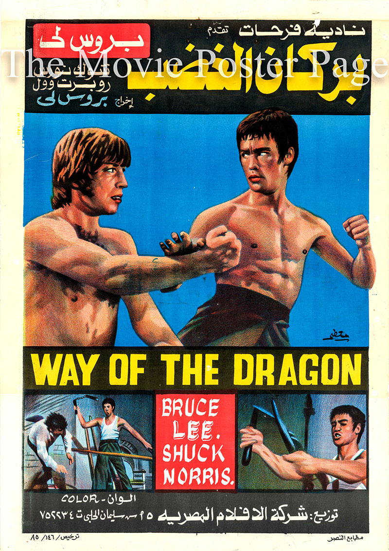 Pictured is an Egyptian promotional poster for a 1985 rerelease of the 1972 Bruce Lee film The Way of the Dragon, starring Bruce Lee and Chuck Norris.