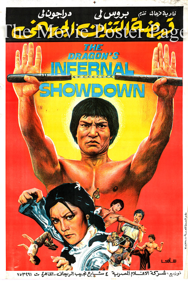 Pictured is an Egyptian promotional poster for the 1980 Godfrey Ho film The Dragon's Infernal Showdown, starring Dragon Lee.