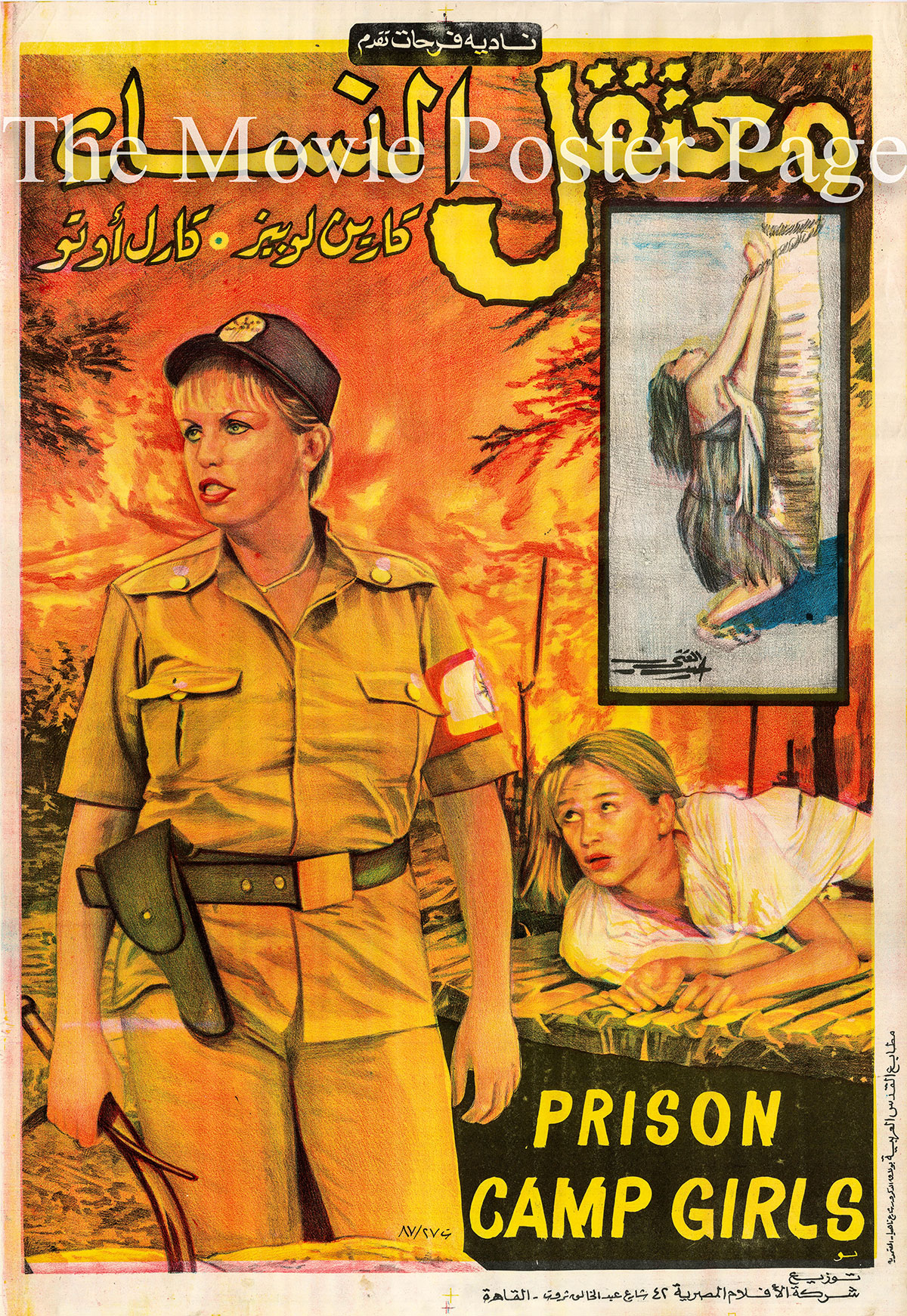 Pictured is an Egyptian one-sheet poster for a 1987 rerelease of the 1983 Kurt Raab film Prison Camp Girls starring Udo Kier as Hermano.