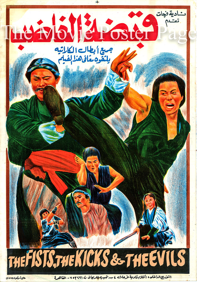 Pictured is an Egyptian promotional poster for the 1979 Tso Nam Lee film The Fists, The Kicks and the Evils, starring Bolo Yeung.