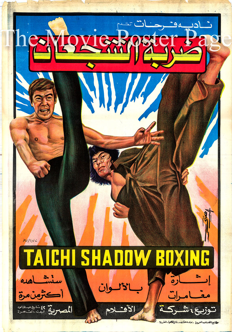 Pictured is an Egyptian promotional poster for a 1987 rerelease of the 1979 Han-Hsiang Yu film Tai Chi Shadow Boxing starring Jackie Chen.