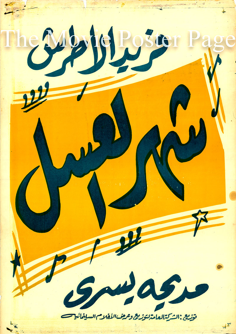 Pictured is an Egyptian promotional poster for the 1945 Ahmed Badrakhan film The Honeymoon, starring Farid Al Atrache.