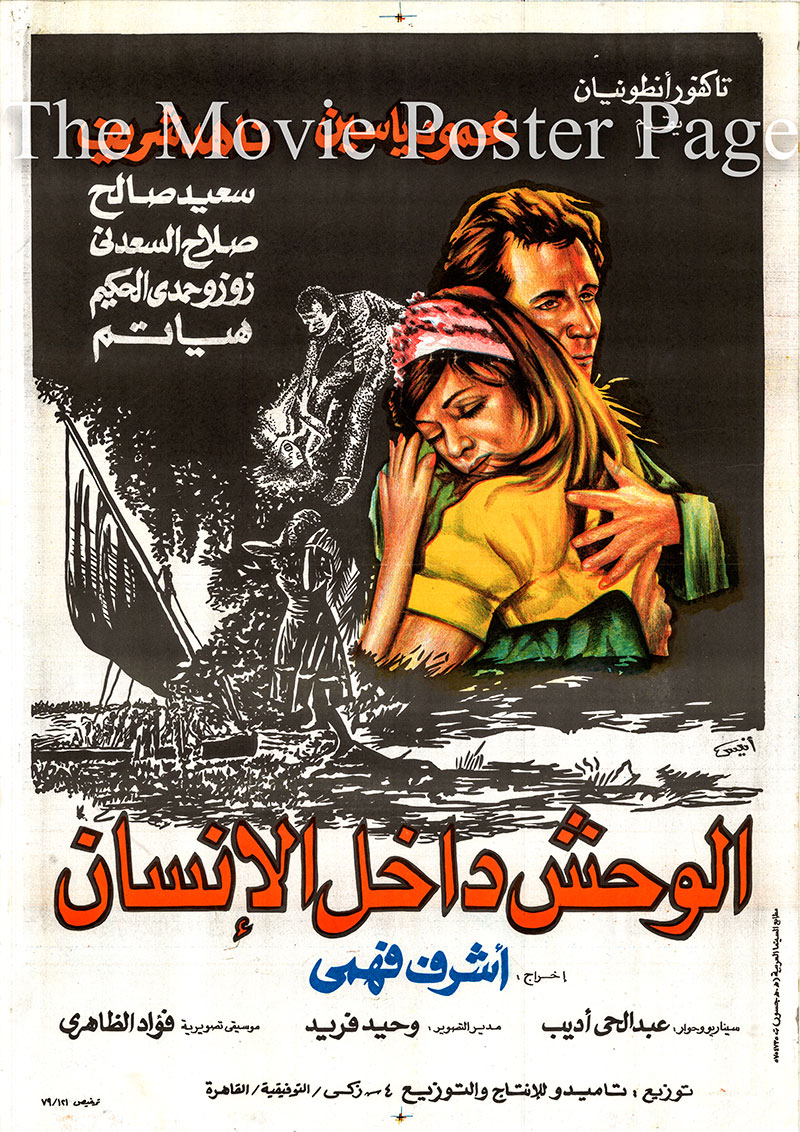 Pictured is an Egyptian promotional poster for the 1981 Ashraf Fahmy film The Beast Within, starring Nahed Sherif.
