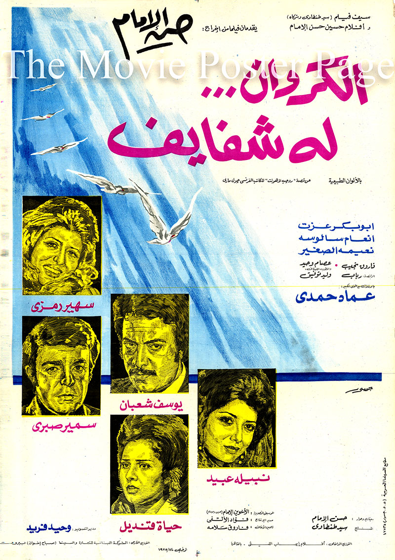 Pictured is an Egyptian promotional poster for the 1976 Hassan Al Imam film Nightingale Has Lips, starring Soheir Ramzy.