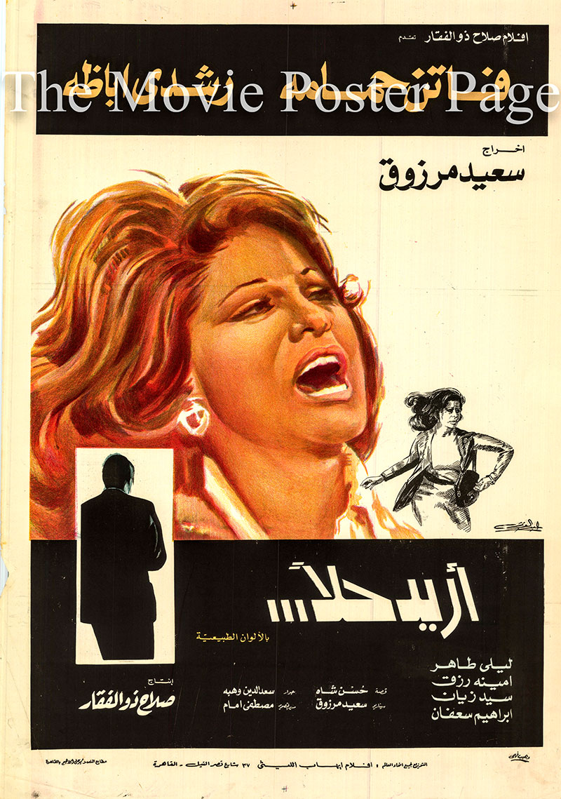 Pictured is an Egyptian promotional poster for the 1974 Said Marzouk film I Want a Solution, starring Faten Hamama.