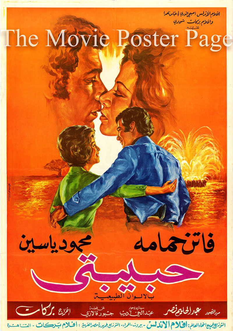 Pictured is a Lebanese promotional poster for the 1975 Henry Barakat film My Love, starring Faten Hamama as Samia.