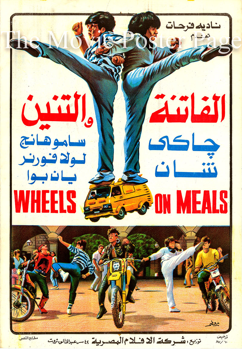 Pictured is an Egyptian promotional poster for the 1984 Sammo Hung Kam-Bo film Wheels on Meals, starring Jackie Chan.