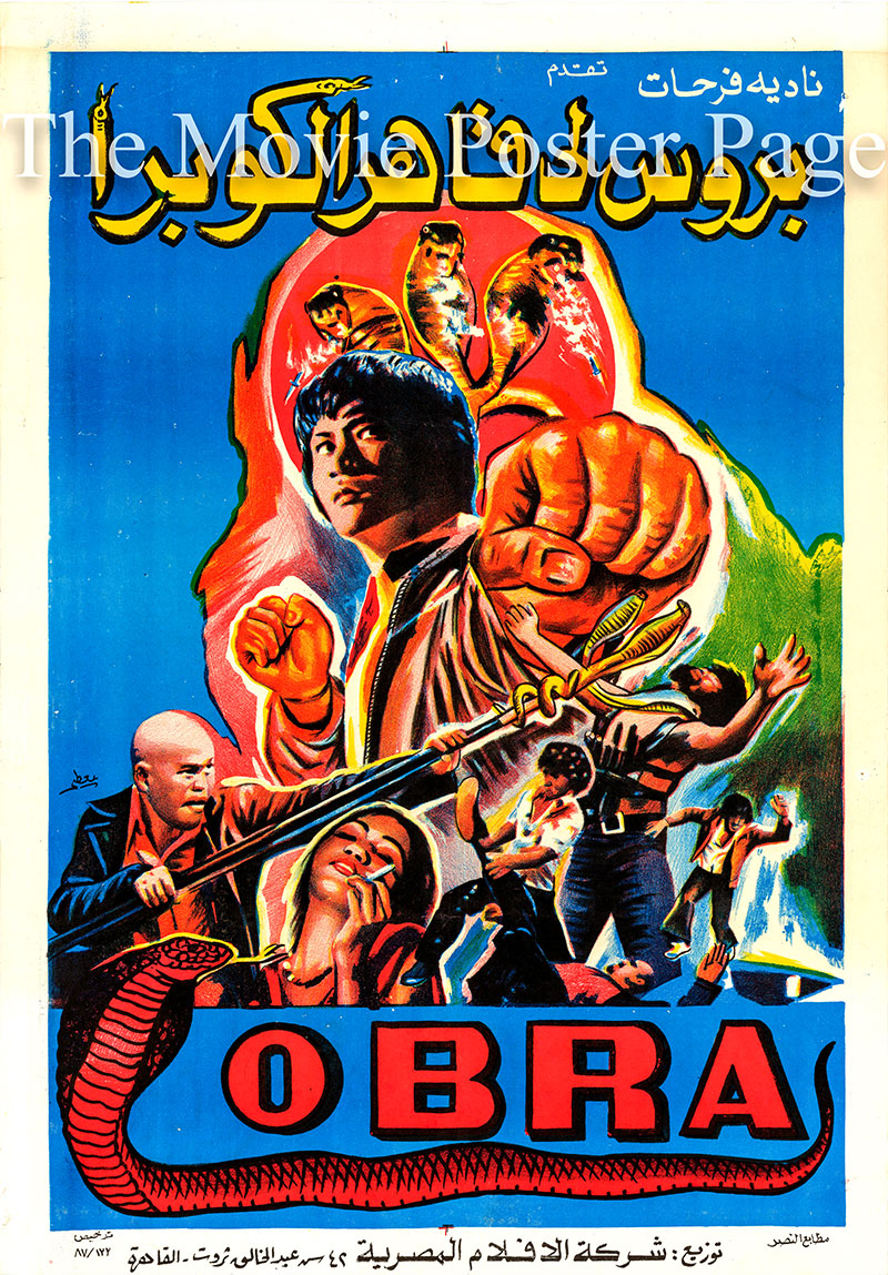 Pictured is an Egyptian promotional poster for a 1987 rerelease of the 1982 Joseph Velasco film Cobra, starring Bruce Le.
