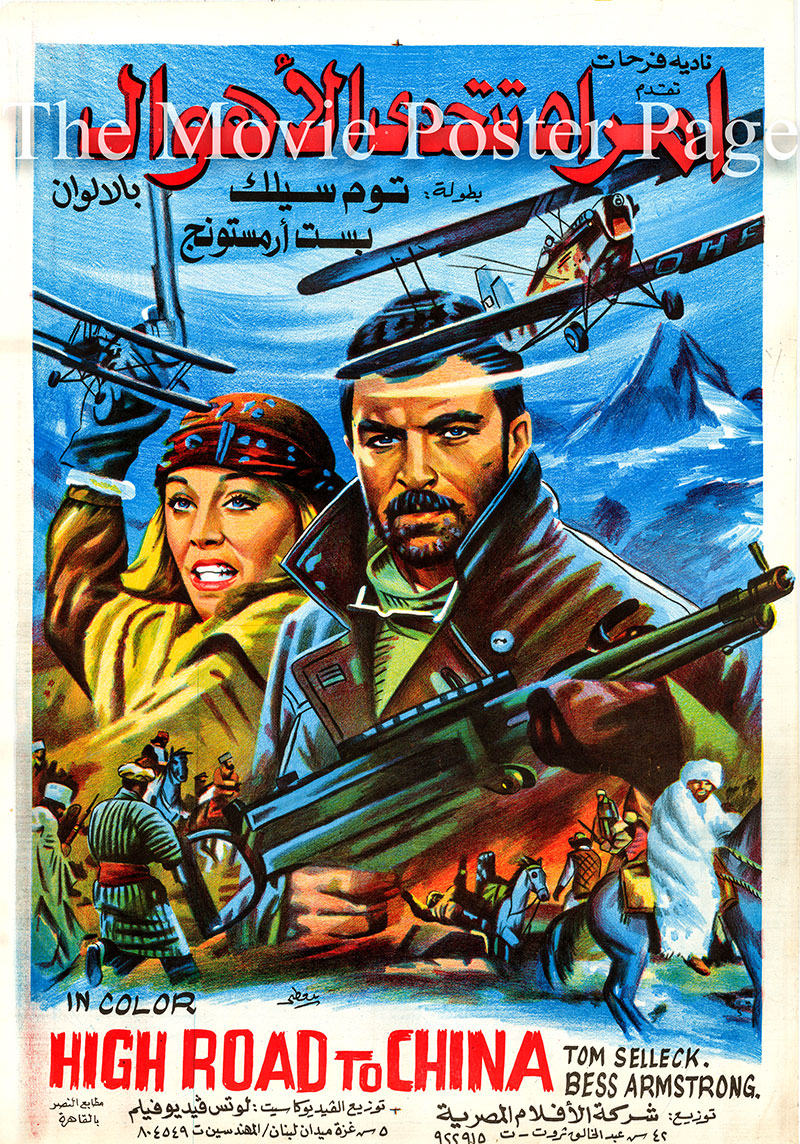 high road to china 1983 tom selleck egyptian film
