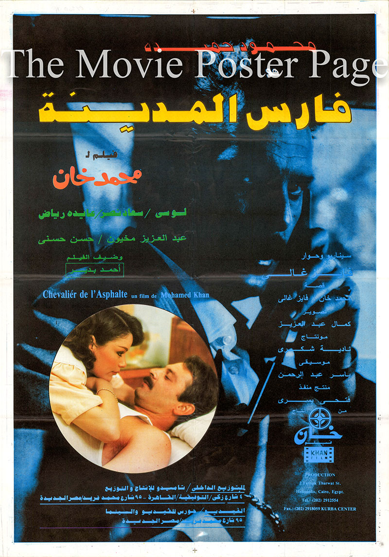 Pictured is an Egyptian promotional poster for the 1991 Mohamed Khan film The Knight of the City, starring Mahmoud Hemida.