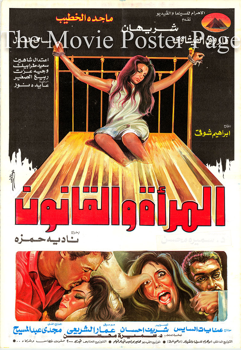 Pictured is an Egyptian promotional poster for the 1987 Nadia Hamza film The Women and the Law, starring Sherihan.