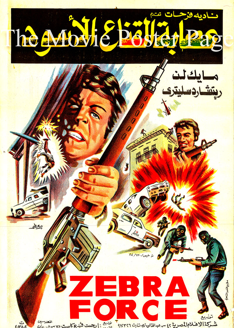 Pictured is an Egyptian promotional poster for a 1984 rerelease of the 1976 Joe Tornatore film Zebra Force starring Mike Lane as Carmine Longo.