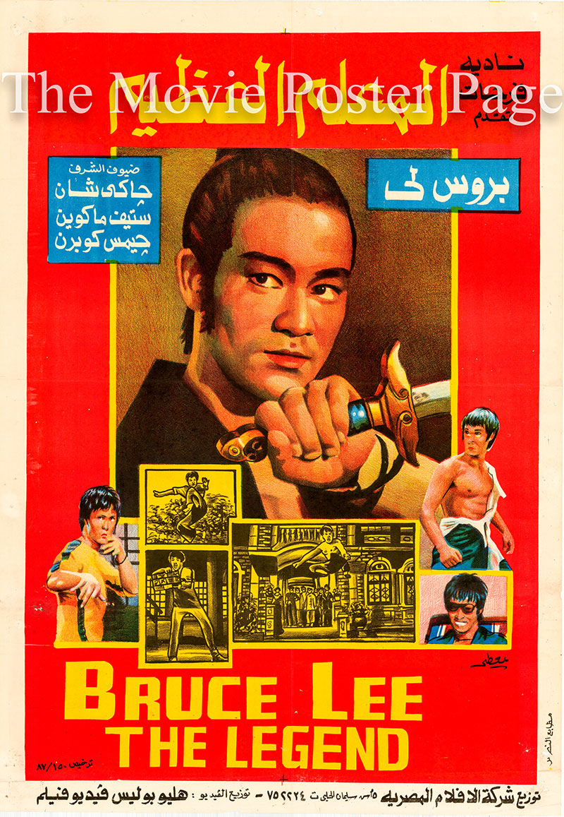 Pictured is an Egyptian promotional poster for an 1987 rerelease of the 1977 Leonard Ho film Bruce Lee, the Legend, starring Bruce Lee.