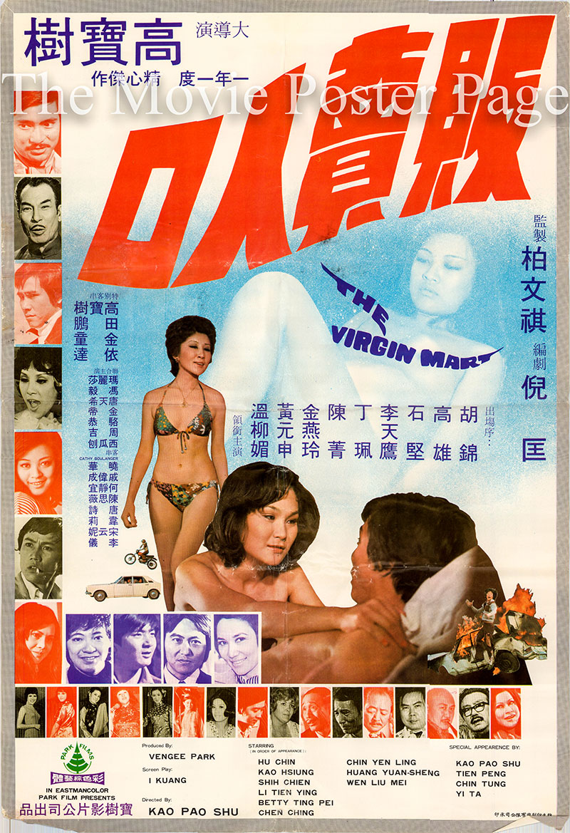 Pictured is a Hong Kong poster for the 1974 Pao-Shu Kao film Virgin Mart starring Chin Hu.