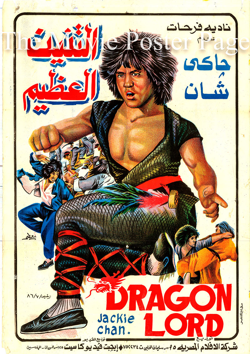 Pictured is an Egyptian promotional poster for a 1986 rerelease of the 1982 Jackie Chan film Dragon Lord, starring Jackie Chan.