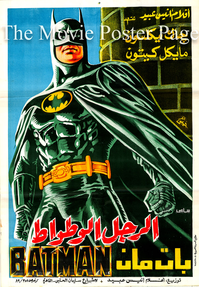 This is an Egyptian one-sheet poster for the 1989 Tim Burton film <i>Batman</i> starring Jack Nicholoson as the Joker.