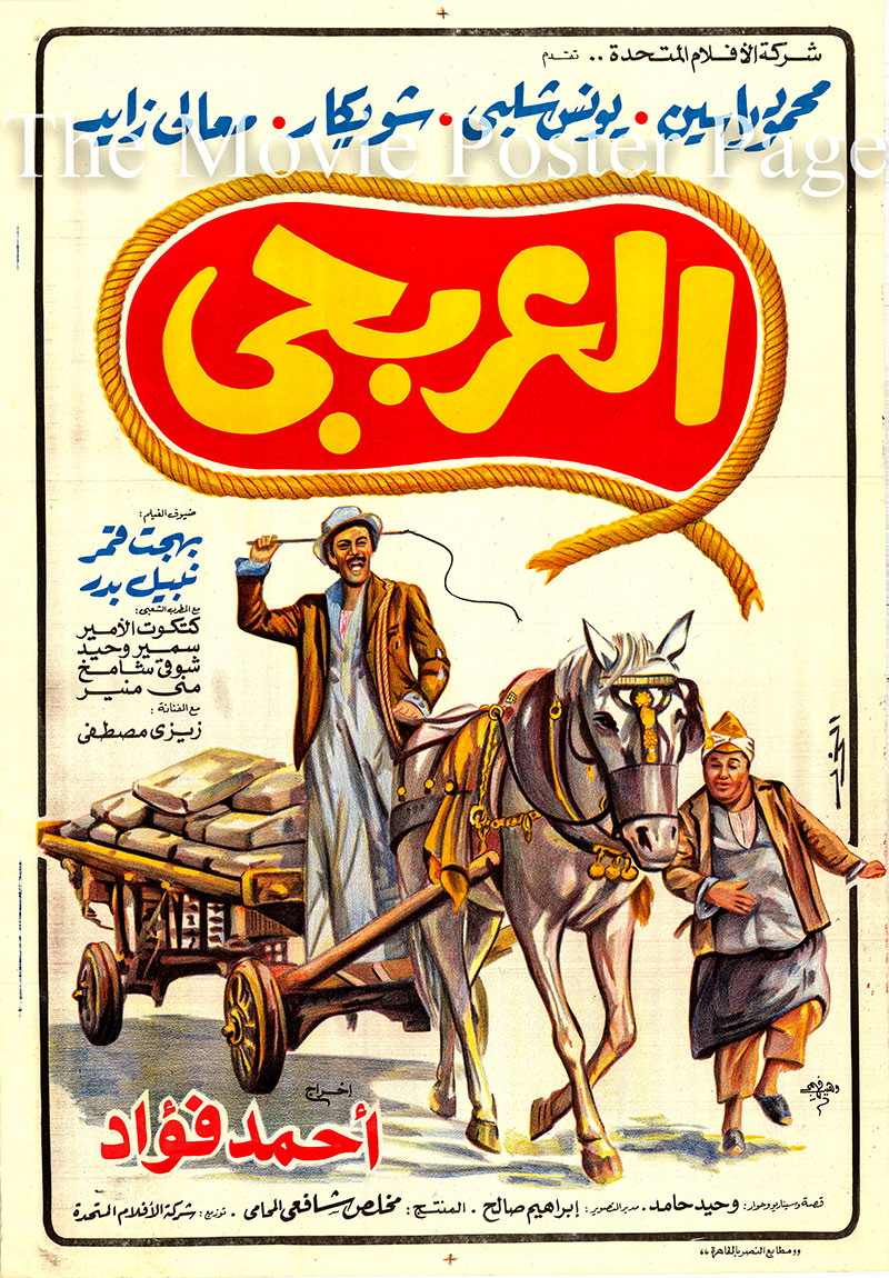 Pictured is an Egyptian promotional poster for the 1983 Ahmed Fouad film The Cart Driver, starring Mahmoud Yassine as the cart driver.