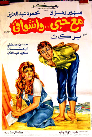 Pictured is an Egyptian promotional poster for the 1977 Henry Barakat film With My Love and My Longings, starring Soheir Ramzy.