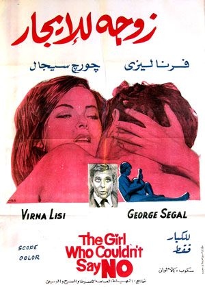 Pictured is an Egyptian promotional poster for the 1969 Franco Brusati film The Girl Who Couldnt Say No, starring Verna Lisi.