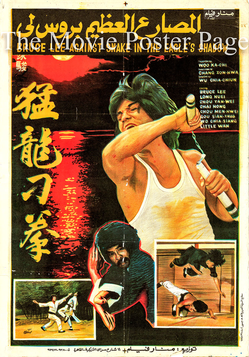 Pictured is an Egyptian promotional poster for the 1978 Woo-ping Yuen film Bruce Lee vs. Snake in Eagles Shadow.
