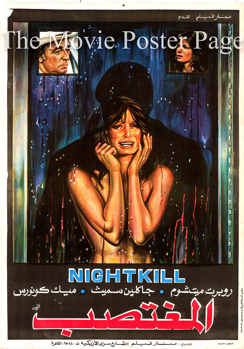 Pictured is an Egyptian promotional poster for the a 1982 rerelease of the 1980 Ted Post film Nightkill, starring Robert Mitchum.