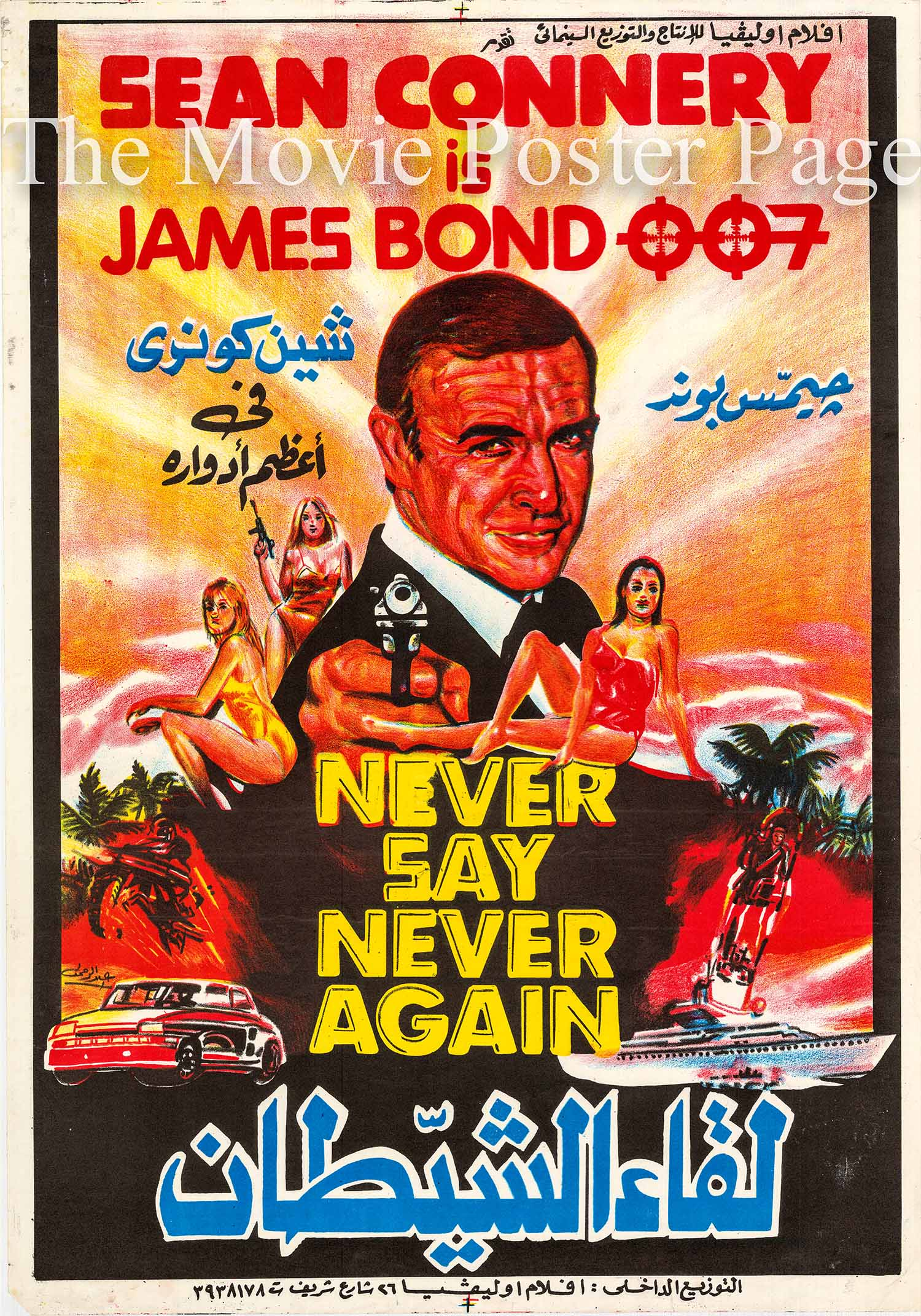 Pictured is an Egyptian one-sheet promotional poster for the 1983 Irvin Kershner film Never Say Never Again starring Sean Connery as James Bond.