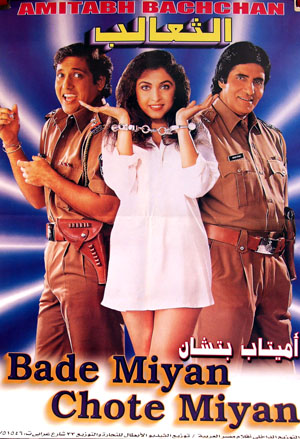 Pictured is an Egyptian promotional poster for the 1998 David Dhawan film Bade Miyan Chote Miyan, starring Amitabh Bachchan.