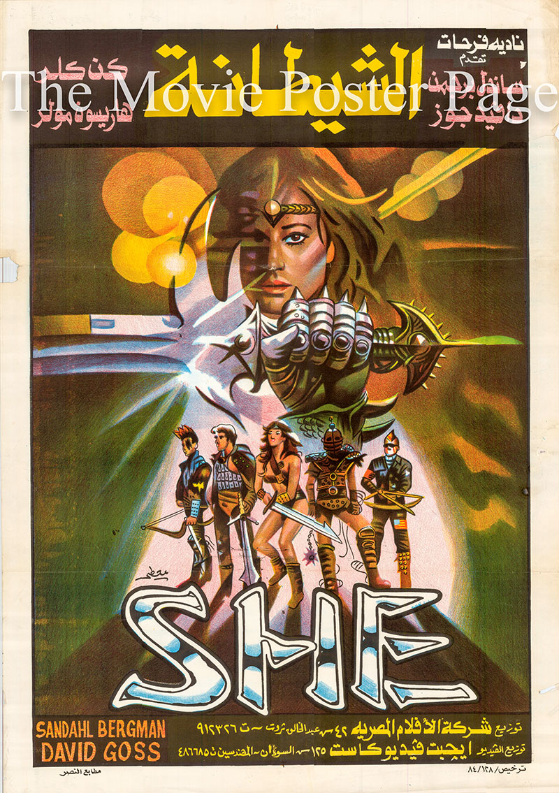 Pictured is an Egyptian promotional poster for a 1984 rerelease of the 1982 Avi Nesher film She, starring Sandahl Bergman.